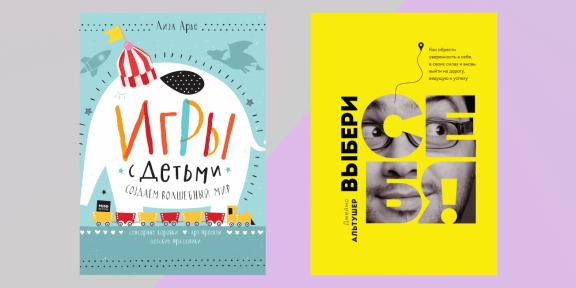 Издательство «МИФ» раздаёт электронные книги «Игры с детьми» и «Выбери себя!»