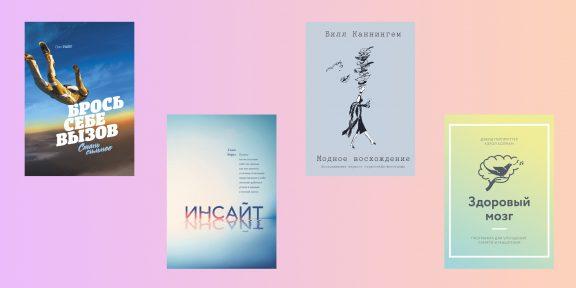 Издательство «МИФ» раздаёт четыре книги, которые помогут найти мотивацию и разобраться в себе