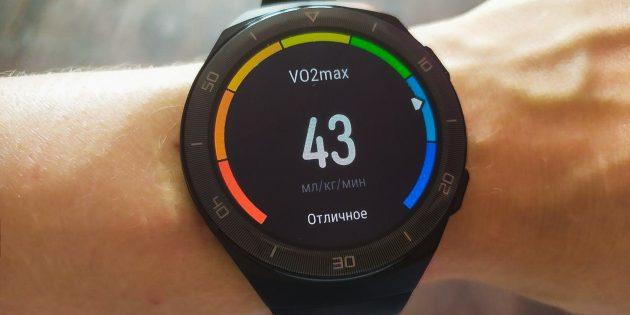 Huawei Watch GT 2e: расчёт VO2max