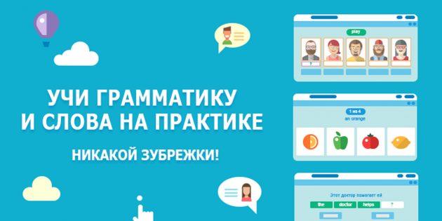 Онлайн-обучение английскому языку