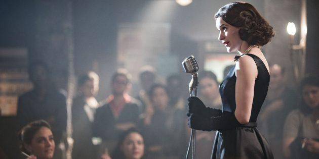 Сериалы про женщин: «Удивительная миссис Мейзел»