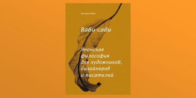 «Ваби-саби», Леонард Корен