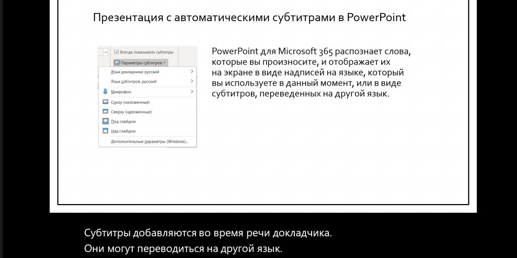 Субтитры, созданные автоматически в PowerPoint