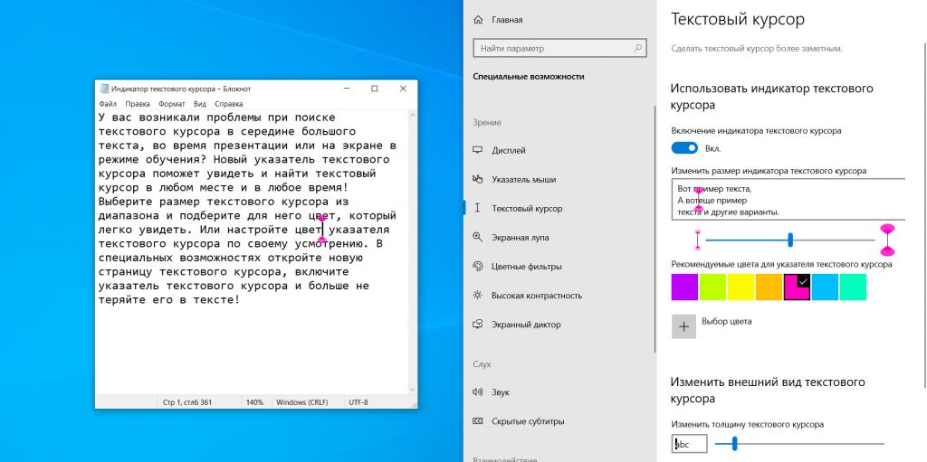 Изменение настроек курсора в Windows