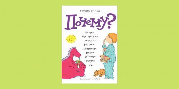 Кэтрин Рипли «Почему?»