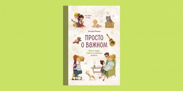 Наталья Ремиш «Просто о важном. Про Мишу и Гошу»