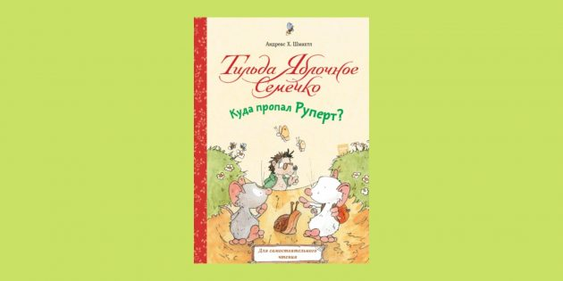 Андреас Шмахтл «Тильда Яблочное Семечко. Куда пропал Руперт?»