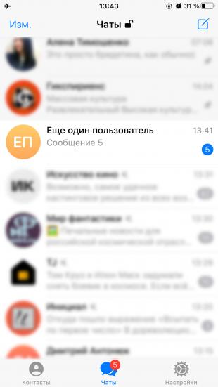 Фишки Telegram: задержите палец на чате