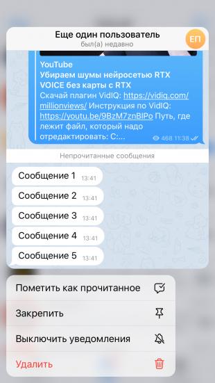 Фишки Telegram: читайте сообщения незаметно для отправителя