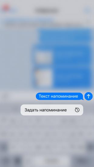 Возможности Telegram: задайте напоминание