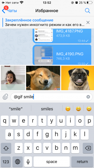 Функции Telegram: отправляйте гифки
