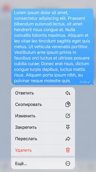 Фишки Telegram: выделите текст