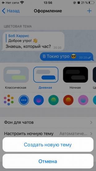Функции Telegram: выберите «Создать новую тему»