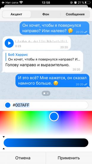 Функции Telegram: измените тему