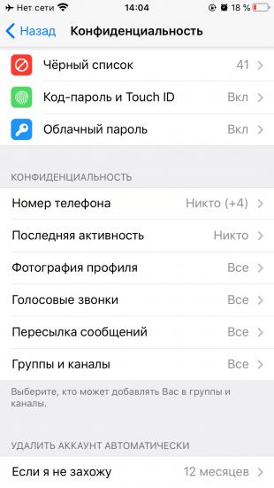 Фишки Telegram: перейдите в раздел «Конфиденциальность»