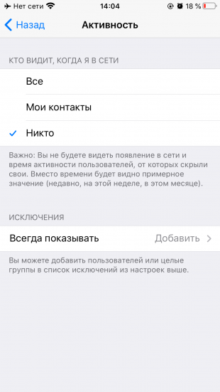 Фишки Telegram: выберите параметры