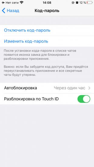 Функции Telegram: используйте отпечаток пальца