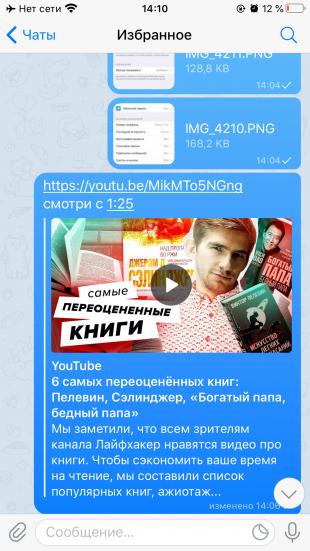 Возможности Telegram: видео начнётся с указанного момента