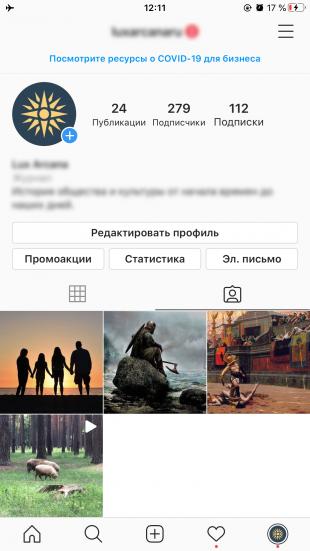 Как посмотреть отметки в Instagram: проведите пальцем влево по списку своих постов