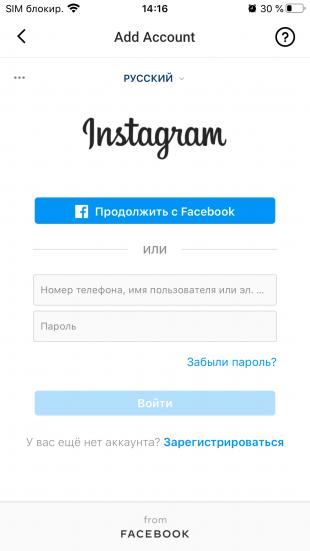 Как узнать, кто отписался в Instagram: введите логин и пароль