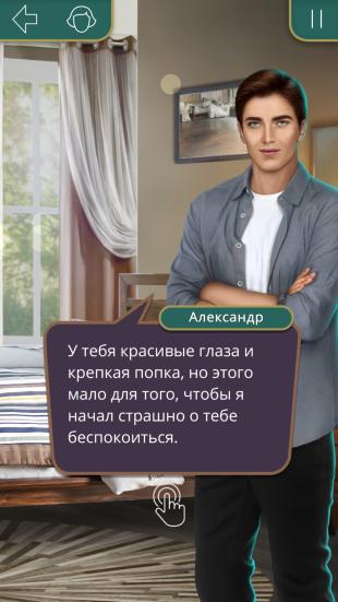 Игра «Клуб романтики»