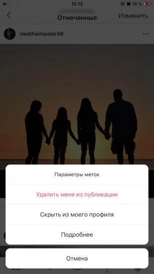 Как удалить отметку в Instagram: выберите «Удалить меня из публикации»