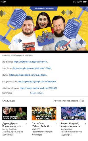 Полезные функции YouTube для Android: отключение автовоспроизведения