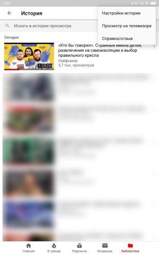 Полезные функции YouTube для Android: приостановка записи истории