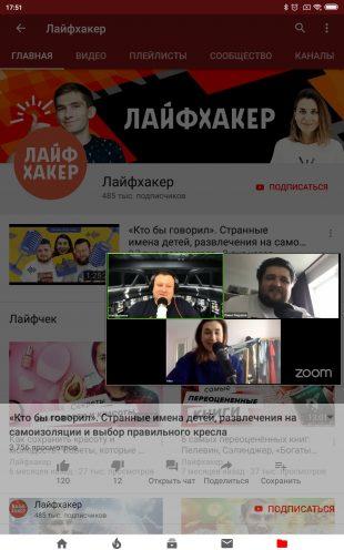 Полезные функции YouTube для Android: сворачивание видео