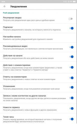 Полезные функции YouTube для Android: управление уведомлениями
