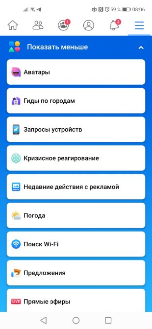 аватар Facebook