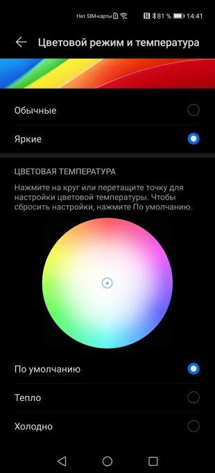 Huawei P40Pro: цветовой режим и температура