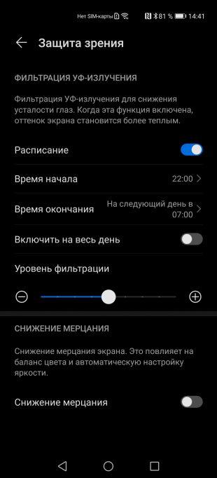 Huawei P40Pro: защита зрения