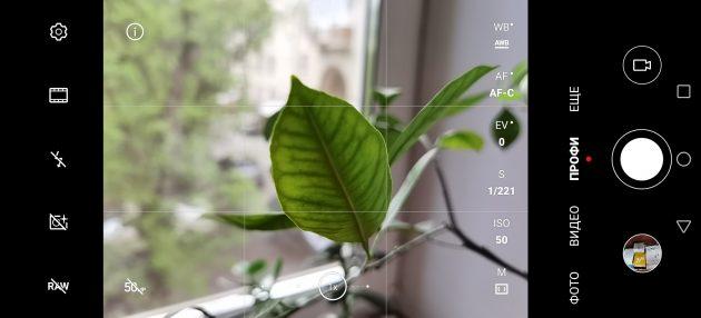 Huawei P40Pro: для съёмки лучше использовать режим «Профи»