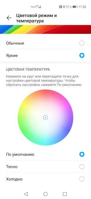 Настройки цветовой температуры