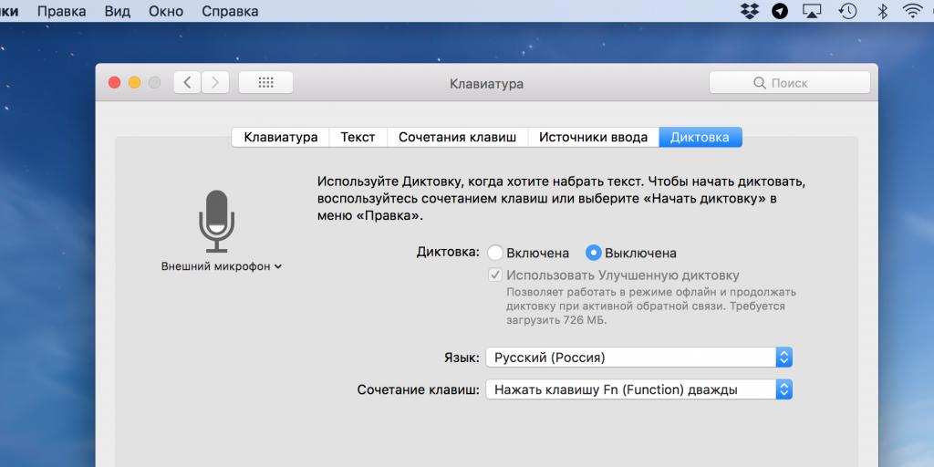 Настройки диктовки в macOS