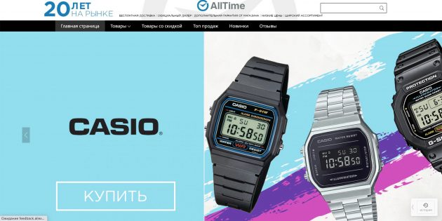 AllTime Store