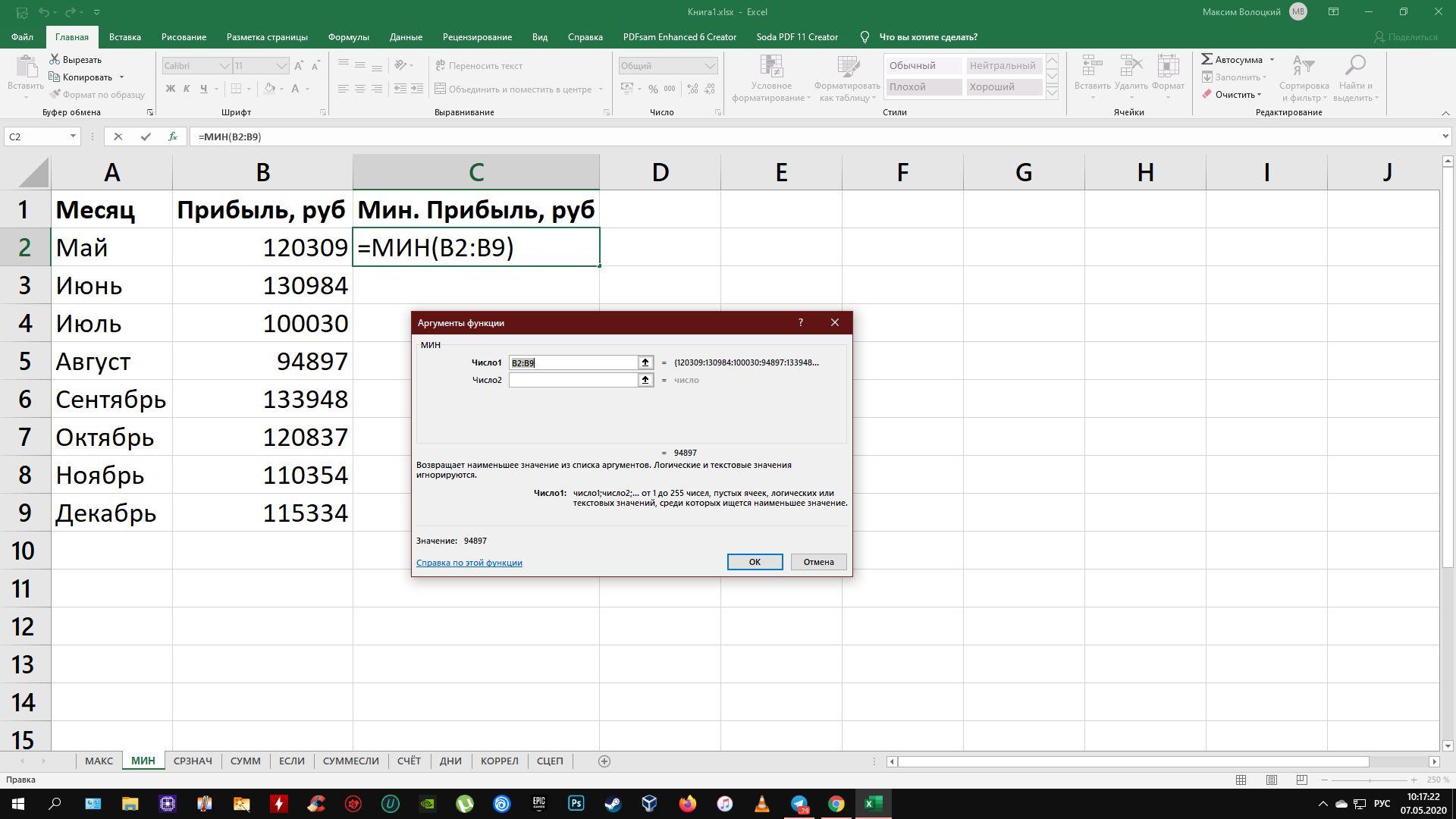 Функции в Excel: МИН
