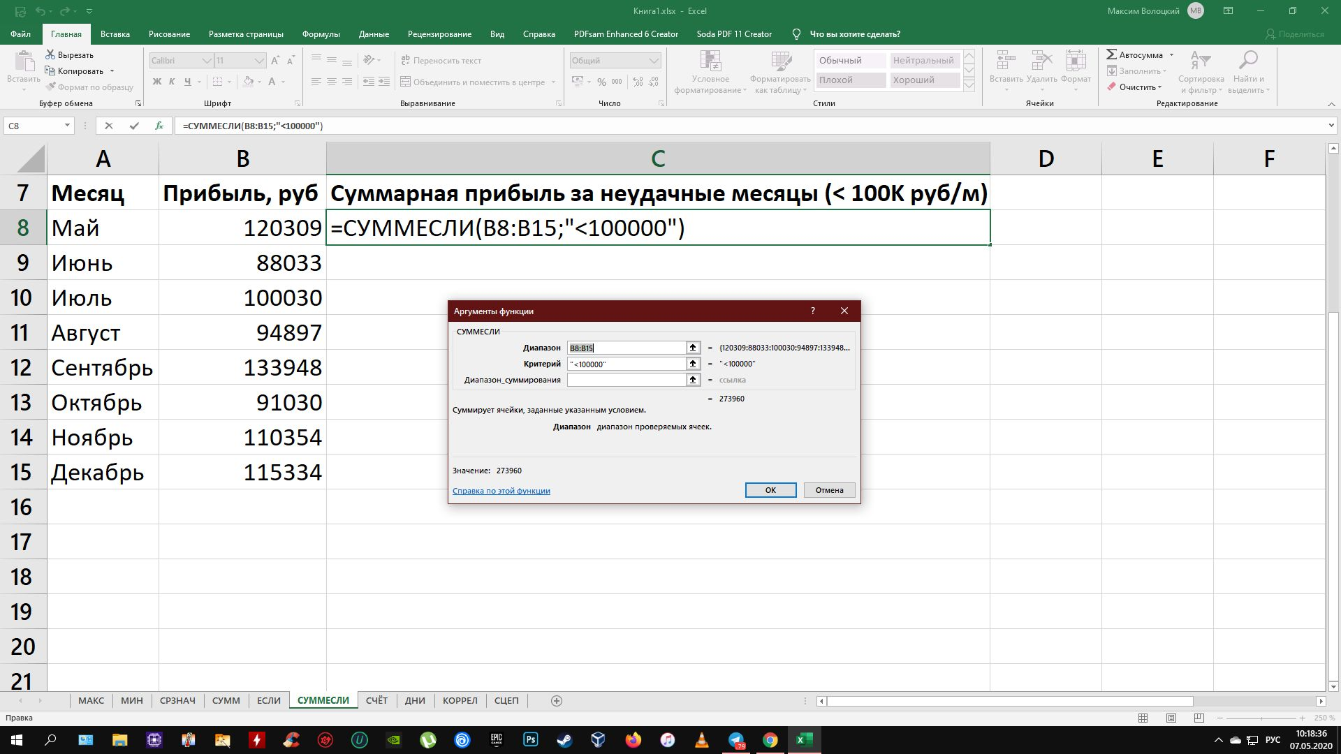 Функции Excel: СУММЕСЛИ