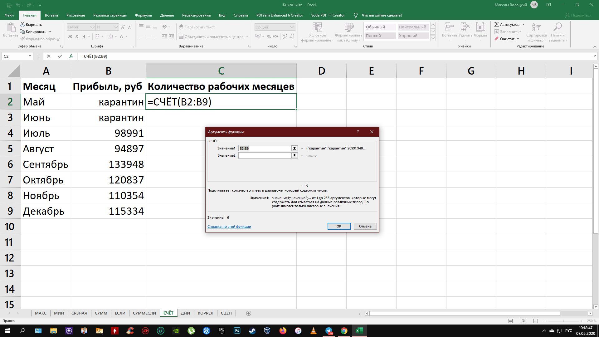 Формулы в Excel: СЧЁТ