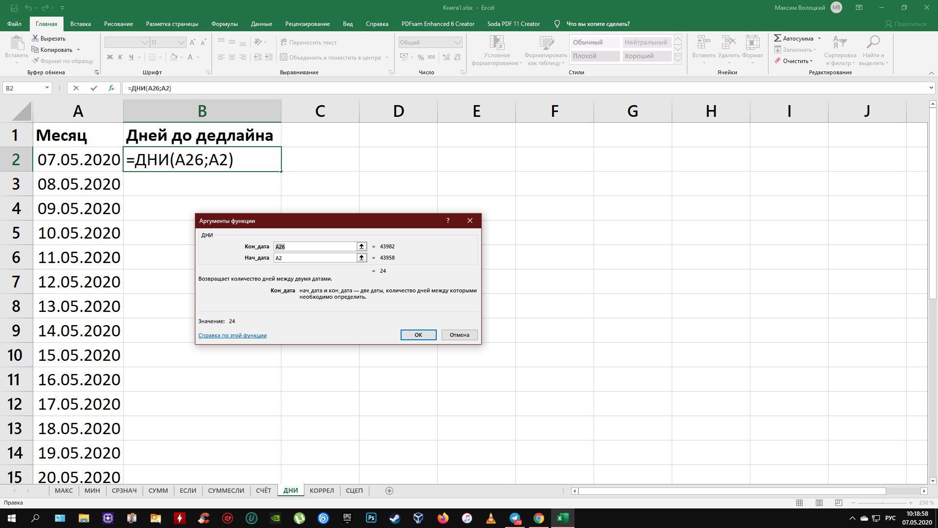 Функции в Excel: ДНИ