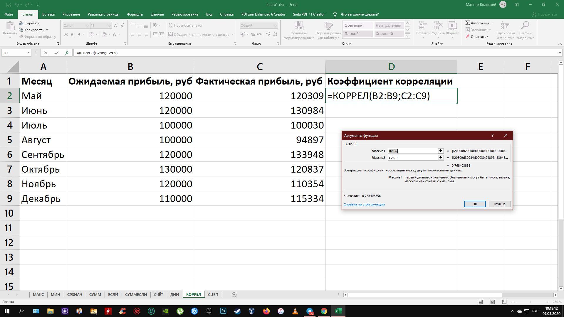 Формулы в Excel: КОРРЕЛ