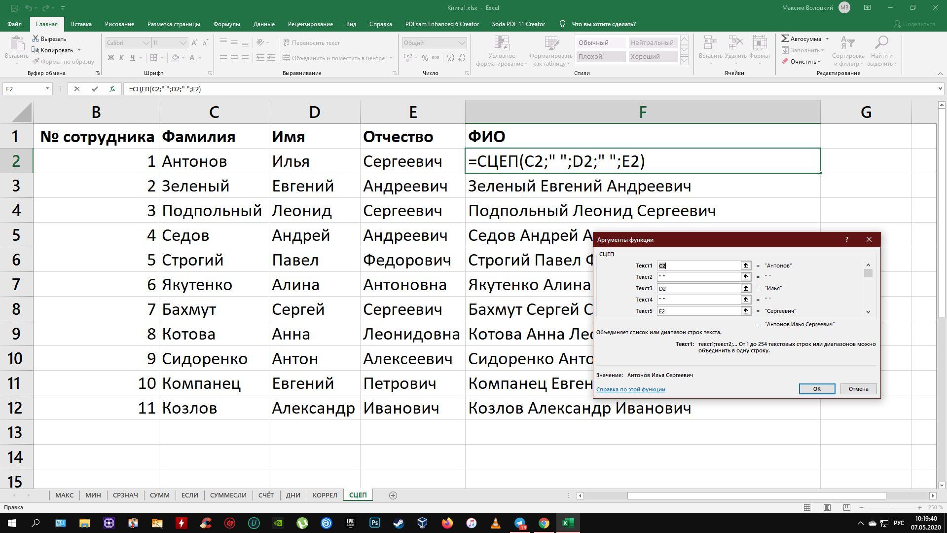Формулы в Excel: СЦЕП