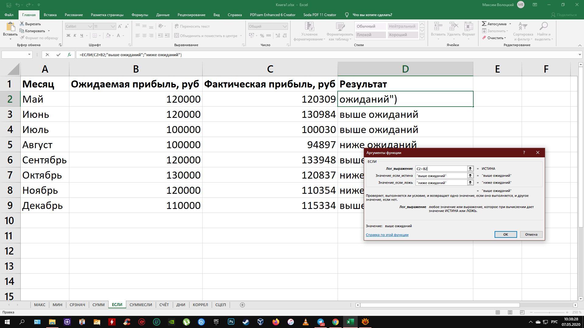 Формулы в Excel: ЕСЛИ
