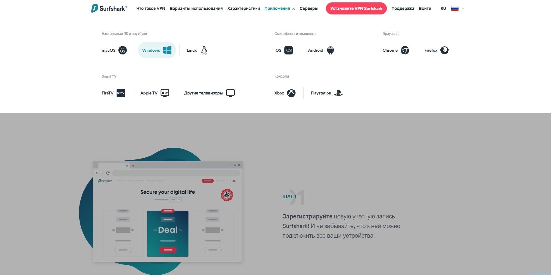 Surfshark доступен на множестве платформ