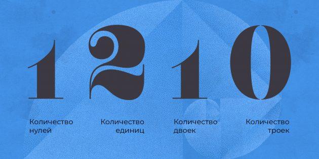 Определите число — третью комбинацию цифр — на основании первых двух