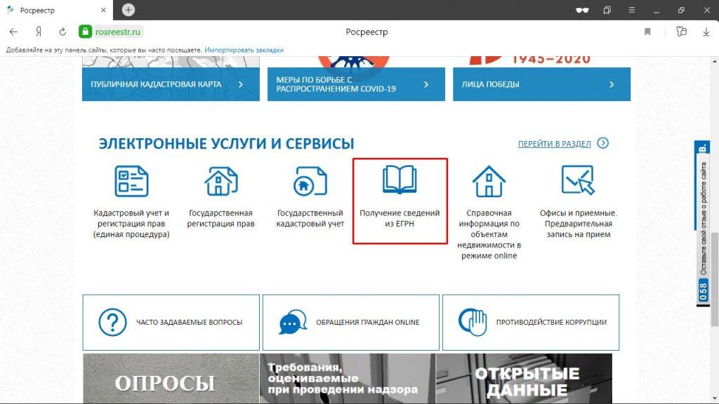Как снять обременение с квартиры: выберите на главной странице услугу «Получение сведений из ЕГРН»