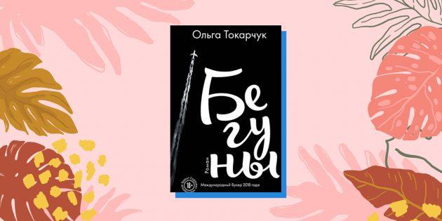 «Бегуны», Ольга Токарчук
