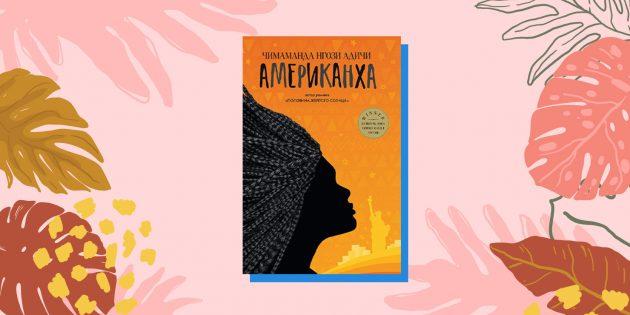 «Американха», Чимаманда Нгози Адичи