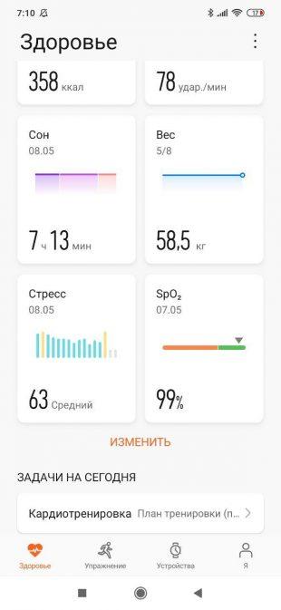 Huawei GT 2e: показатели здоровья и физической активности в приложении